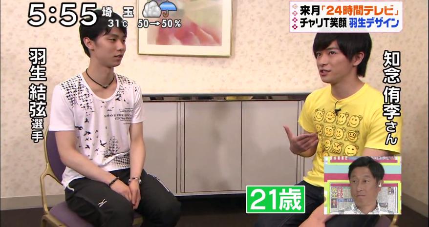 Yuzuru Hanyu: partecipazione a 24h TV, le edizioni passate