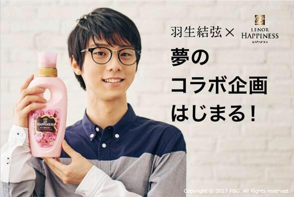 YuzuNews del 11 novembre 2017: messaggi per Yuzu e nuovi spot P&G