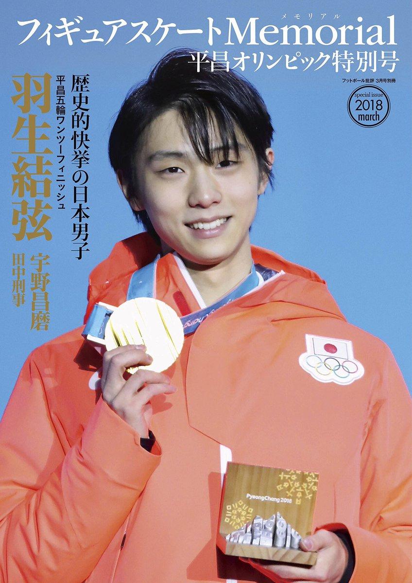 Nuovi Magazine in uscita, sulla vittoria olimpica di Yuzuru Hanyu! Elenco aggiornato