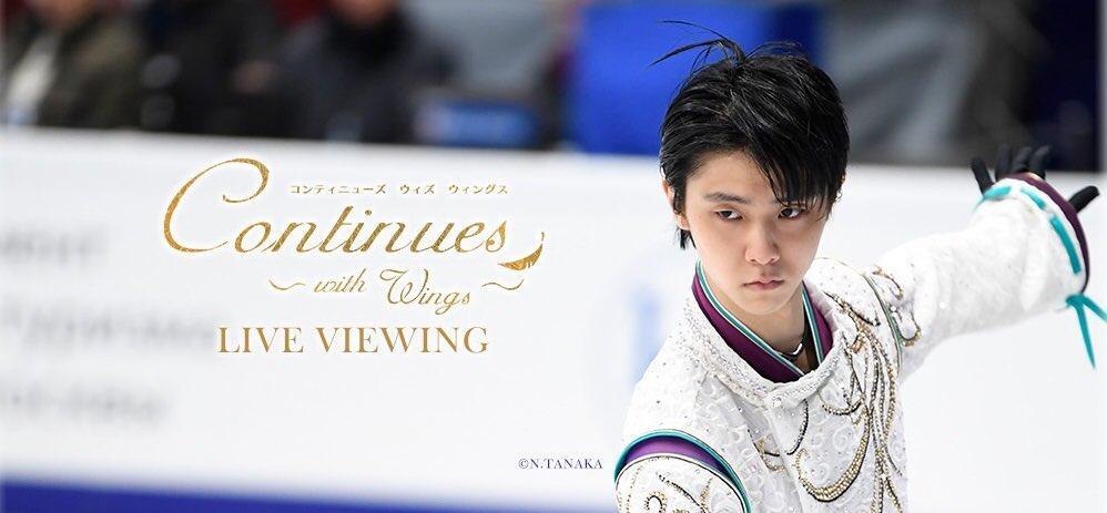 Aprile 2018. L'Ice Show di Yuzuru Hanyu per celebrare il secondo oro olimpico: Continues~with Wings~
