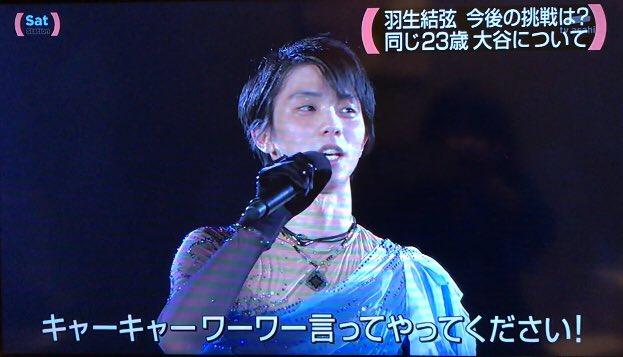 YuzuNews: Continues with Wings DAY2 (2018.04.14) – Yuzuru Hanyu ci riserva ancora sorprese. Altre emozioni.