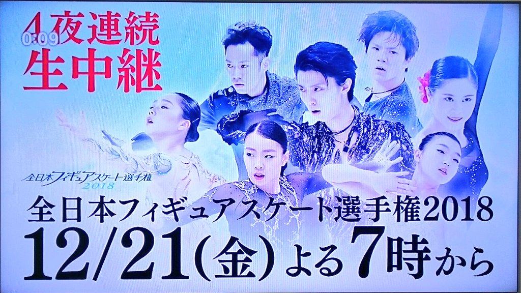 YuzuNews 13 dicembre 2018: Yuzuru si è ritirato dai Campionati Nazionali Giapponesi