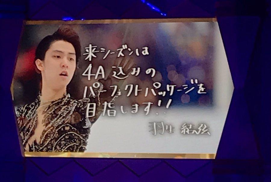 YuzuNews 11 gennaio 2019: Obiettivo della prossima stagione pacchetto completo con il 4Axel