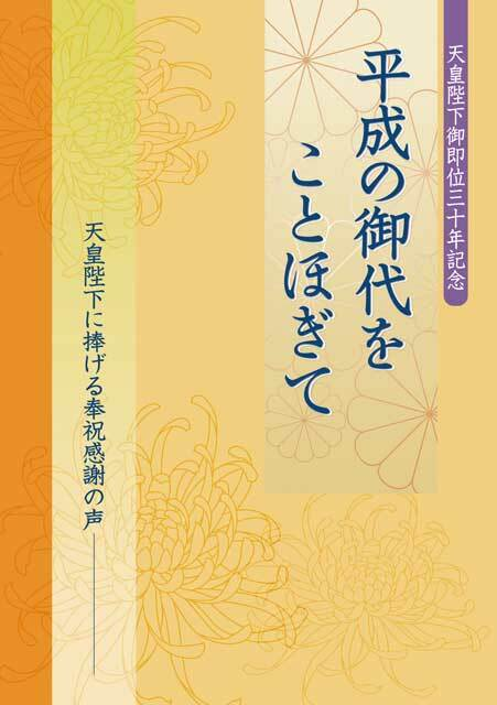 平成の御世をことほぎて Compilation of congratulatory words on the Heisei Era – Yuzuru's message (English Translation)