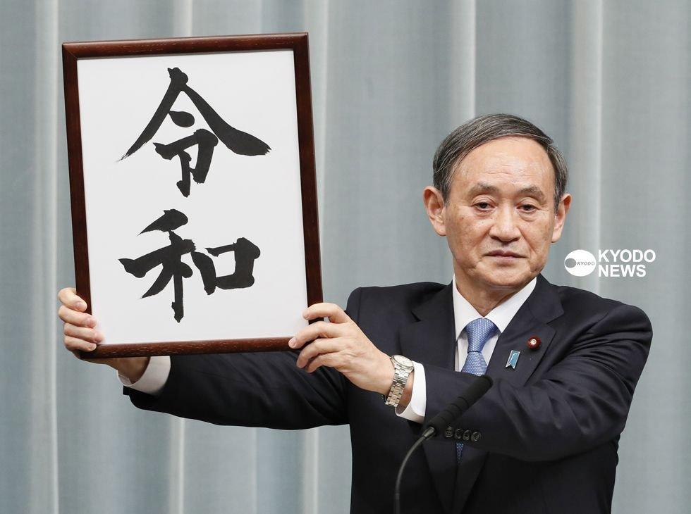 1 aprile 2019: Una nuova Era per il Giappone. Quale sarà il nome prescelto (nengō)?