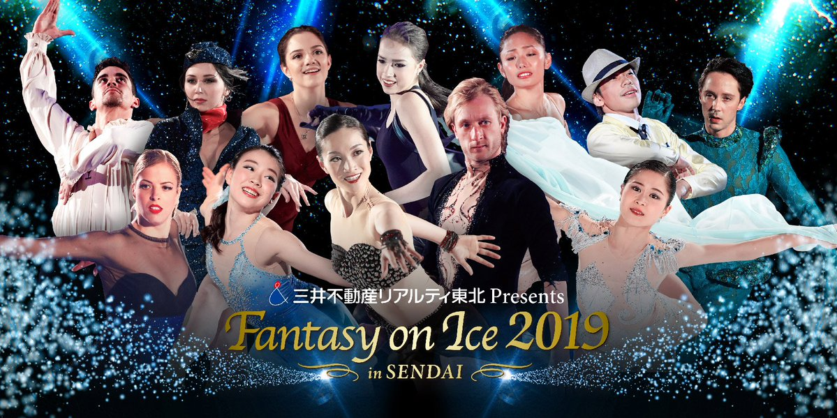 Aspettando Fantasy on Ice 2019 in Sendai…