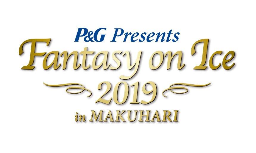 23 maggio 2019: Fantasy on Ice 2019 in Makuhari – Primo Rehearsal ufficiale… e qualche altra news.