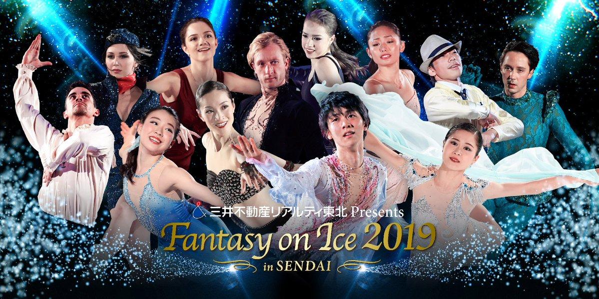 YuzuNews 30 maggio 2019: Fantasy on Ice 2019 – Rehearsal a Sendai