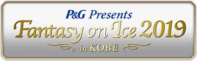 fantasy on ice 2019 in kobe day 1