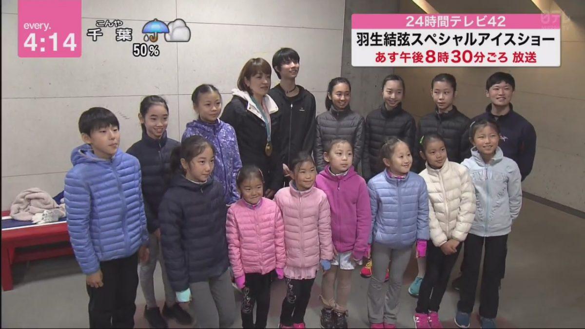 YuzuNews 23 agosto 2019: Yuzuru Hanyu visita i bambini presso un Ice Rink di Sapporo e ringrazia la sua prima allenatrice
