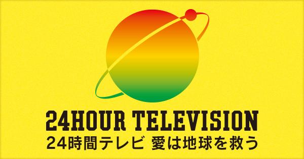 YuzuNews 24 agosto 2019: Yuzuru Hanyu a 24H TV 2019