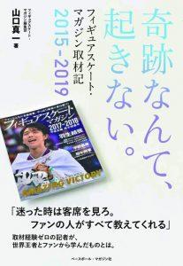 sci2019 magazine book yuzuru hanyu