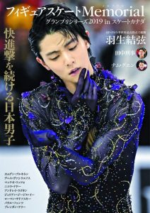 sci2019 magazine