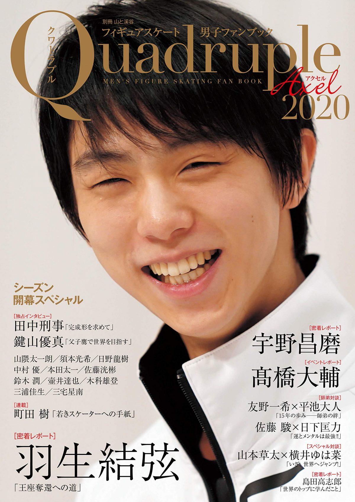 GPF2019 Elenco magazine e libri in uscita in questi giorni