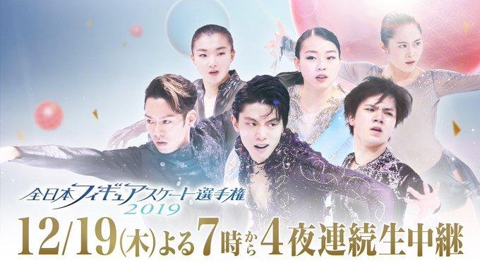 Campionati Nazionali Giapponesi Assoluti (19-23 dicembre 2019) – JNats2019 Introduzione, Informazioni e Indice dei post