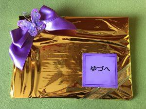prepariamo un regalo di compleanno per yuzuru
