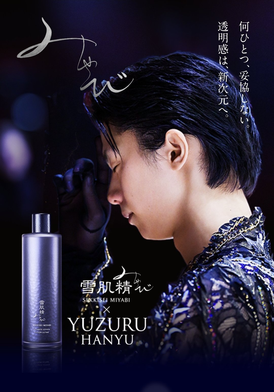YuzuNews 14, 15, 16, 17, 18, 22 gennaio 2020 – Yuzuru Hanyu a Stars On Ice Japan!
