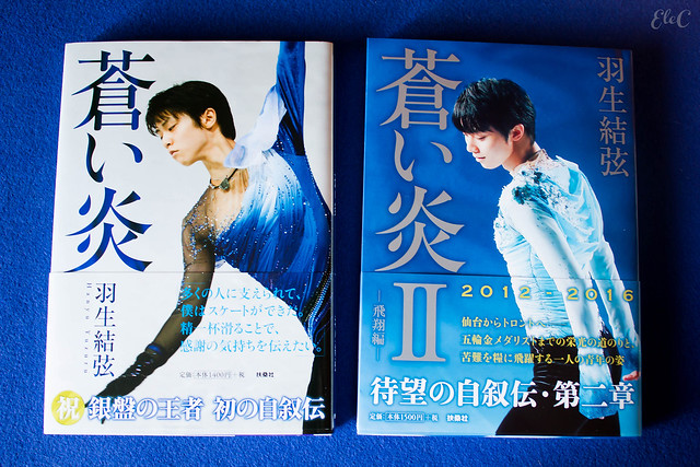 "Aoi Hono e Aoi Hono II: le ""autobiografie"" di Yuzuru Hanyu"
