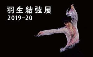 YuzuNews dal 21 al 30 giugno 2020