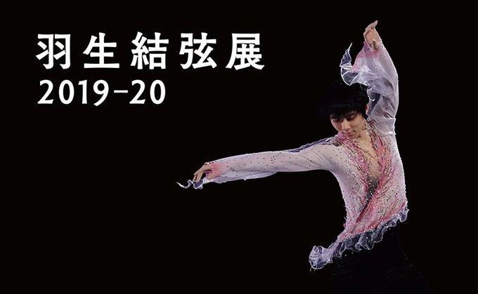 YuzuNews dal 21 al 30 giugno 2020: La nuova mostra fotografica su Yuzuru Hanyu anche online!