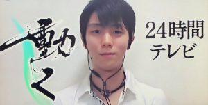 Yuzuru Hanyu e tesi di laurea