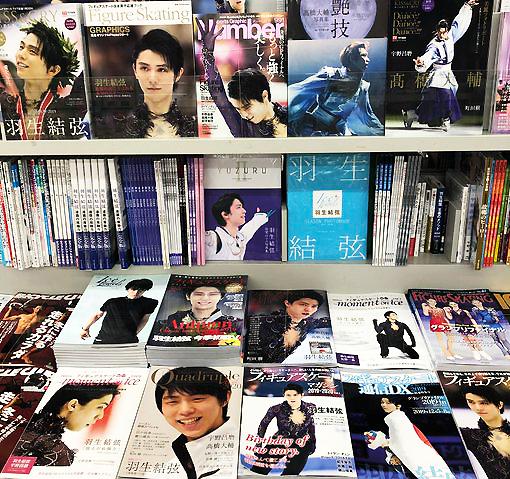 YuzuShopping febbraio 2021: l'appuntamento mensile con i consigli per lo shopping dei fan di Yuzuru Hanyu
