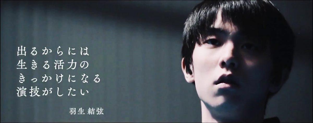 Aspettando WCStockholm2021: pubblicità, banner, video e supporto a Yuzuru Hanyu