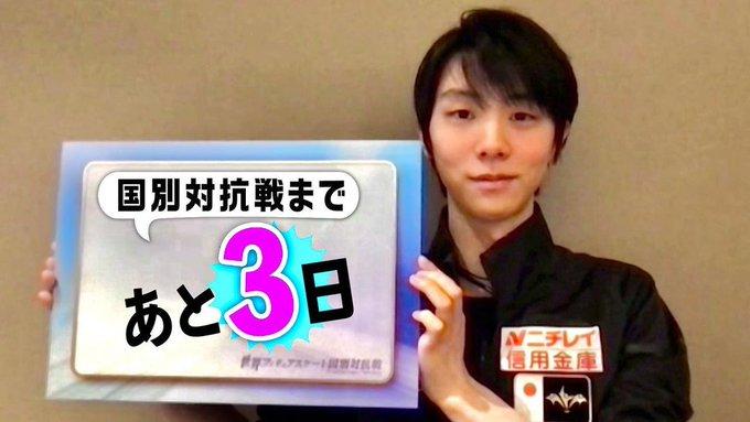Aspettando WTT2021: pubblicità, banner, video e supporto a Yuzuru Hanyu